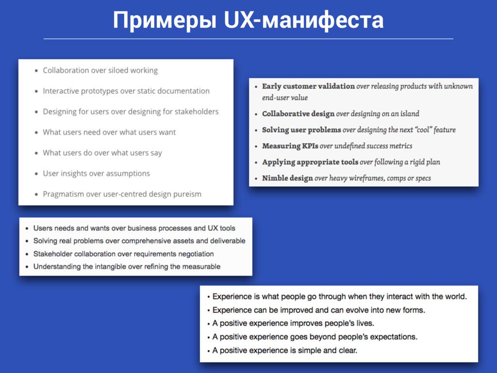 Примеры UX-манифеста