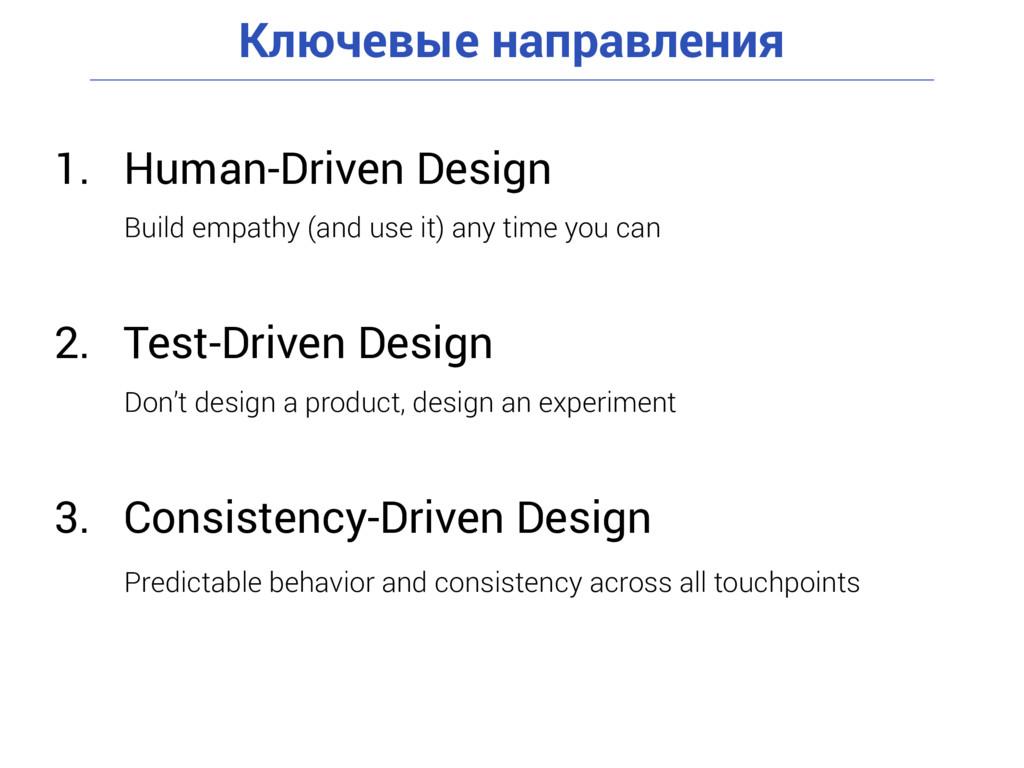 Ключевые направления 1. Human-Driven Design Bui...