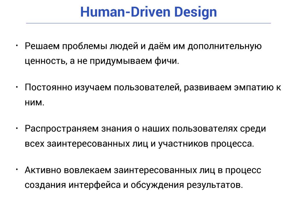 Human-Driven Design • Решаем проблемы людей и д...