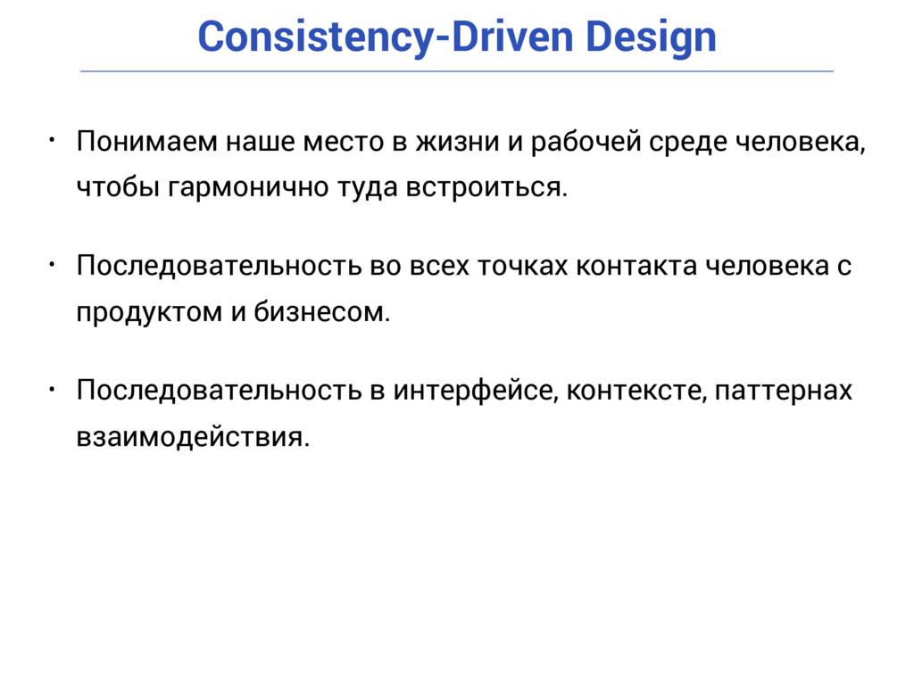 Consistency-Driven Design • Последовательность ...