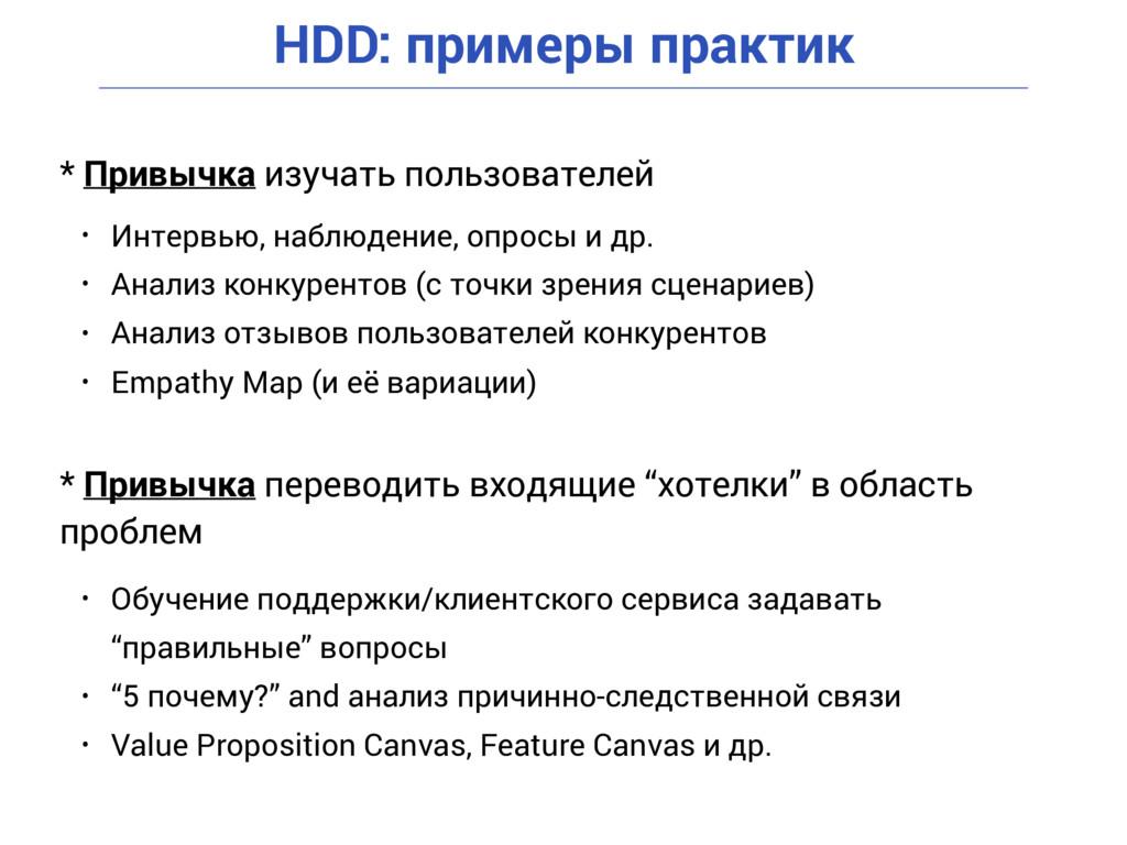 HDD: примеры практик * Привычка изучать пользов...