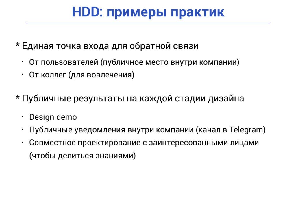 HDD: примеры практик * Единая точка входа для о...
