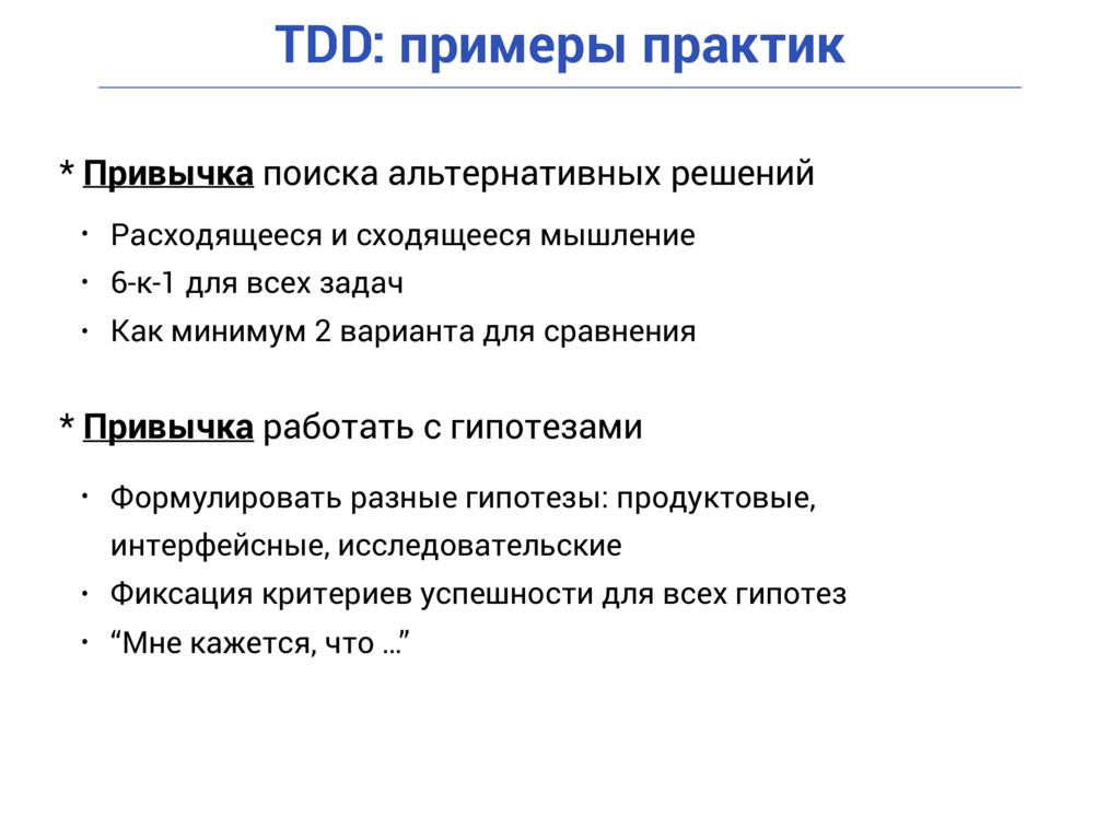 TDD: примеры практик * Привычка поиска альтерна...