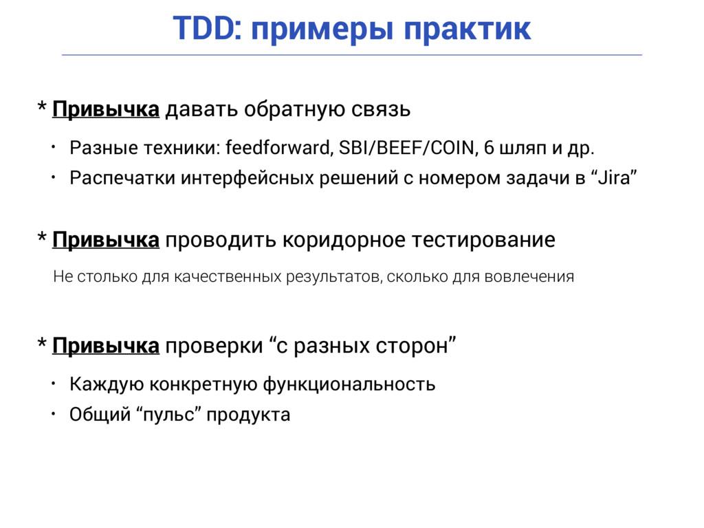 TDD: примеры практик * Привычка давать обратную...