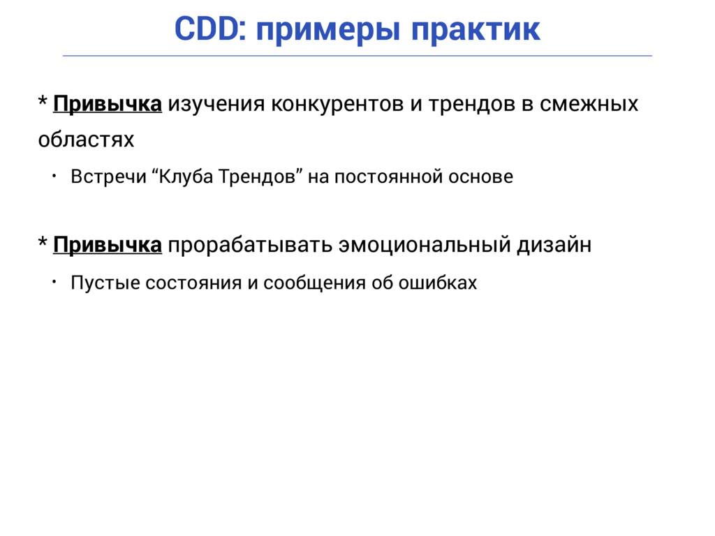 CDD: примеры практик * Привычка изучения конкур...