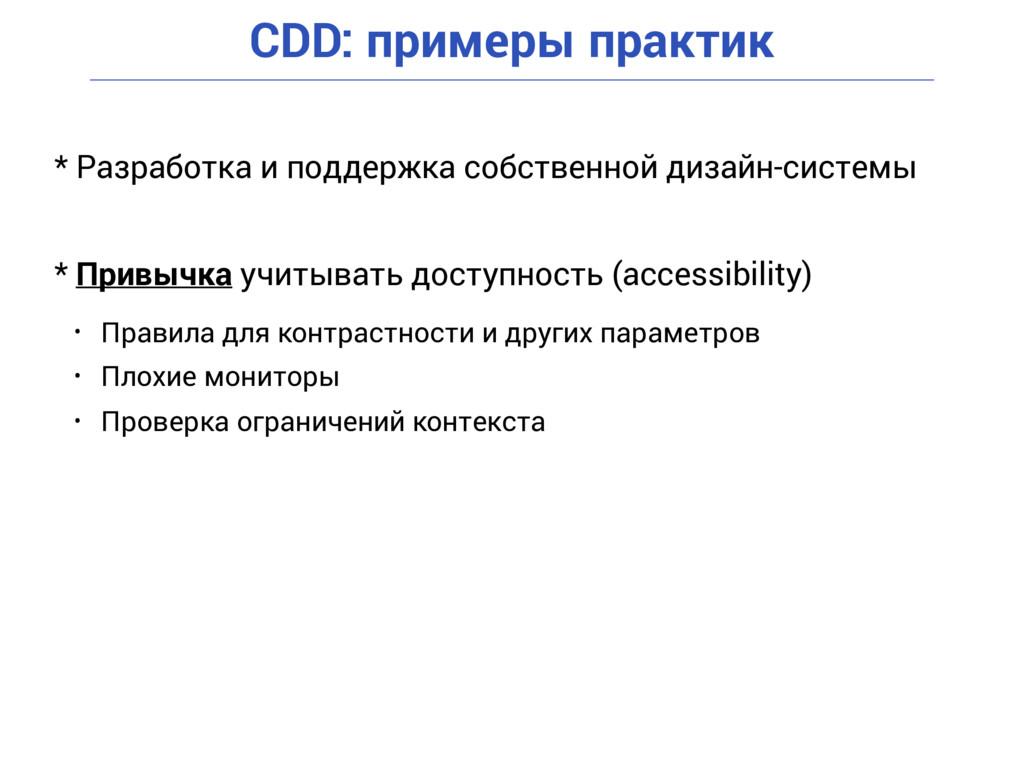 CDD: примеры практик * Разработка и поддержка с...