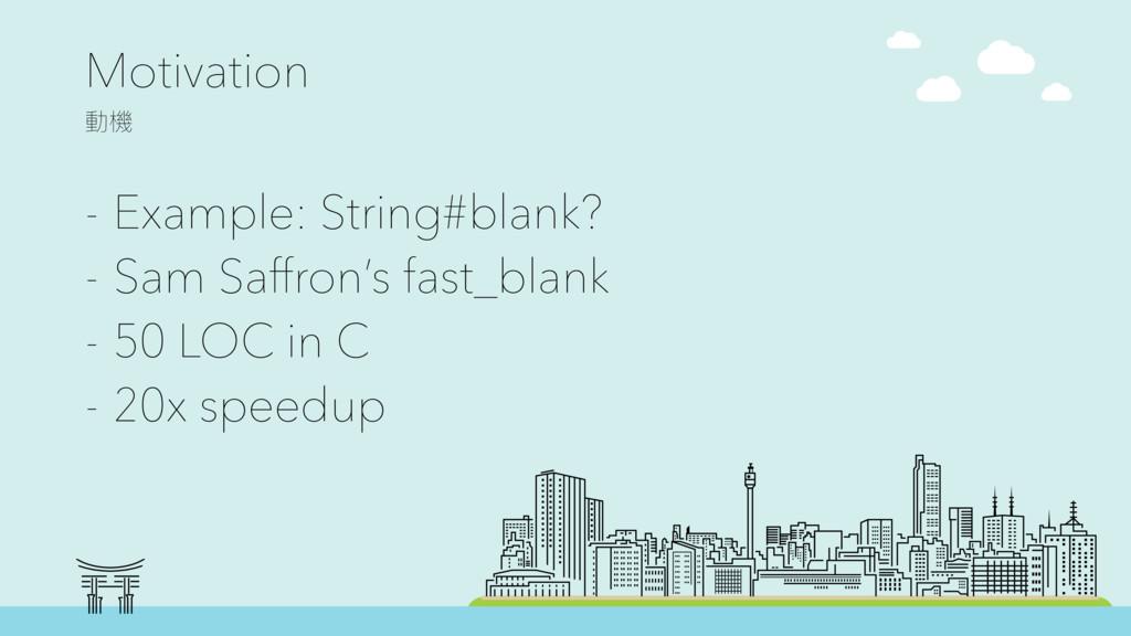 Motivation 㵕䱛 - Example: String#blank? - Sam S...