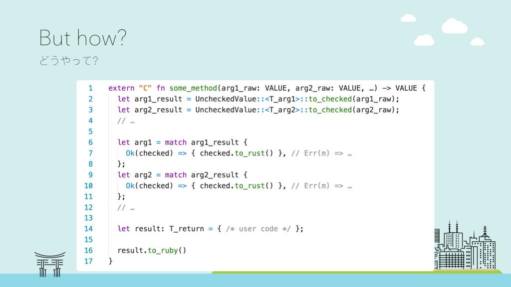 "extern ""C"" fn some_method(arg1_raw: VALUE, arg2..."
