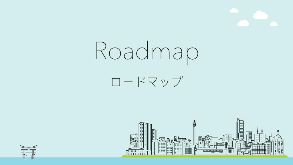 Roadmap ϺЄϖϫϐϤ