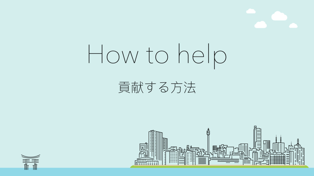 How to help 揙ሠͯΡොဩ