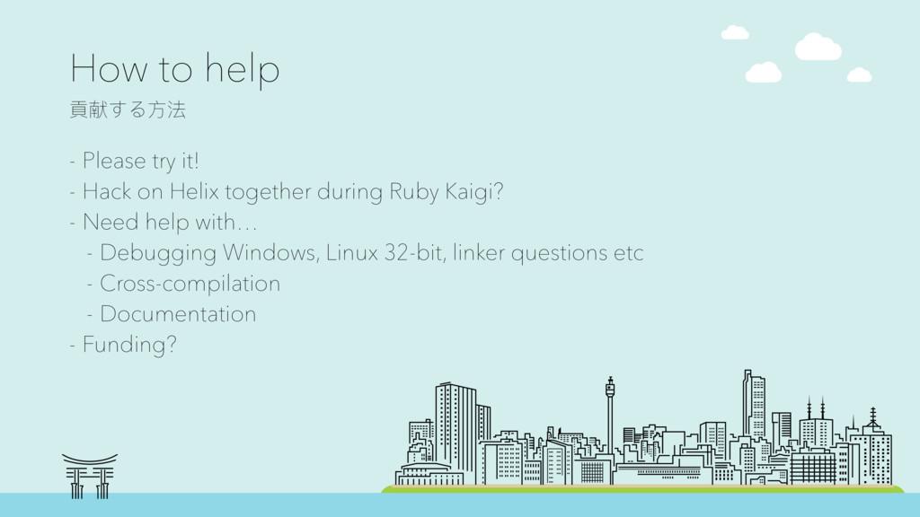 How to help 揙ሠͯΡොဩ - Please try it! - Hack on ...