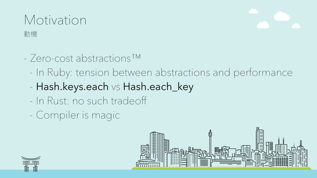 Motivation 㵕䱛 - Zero-cost abstractions™ - In R...