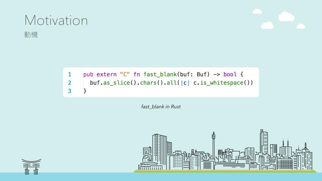 Motivation 㵕䱛 fast_blank in Rust