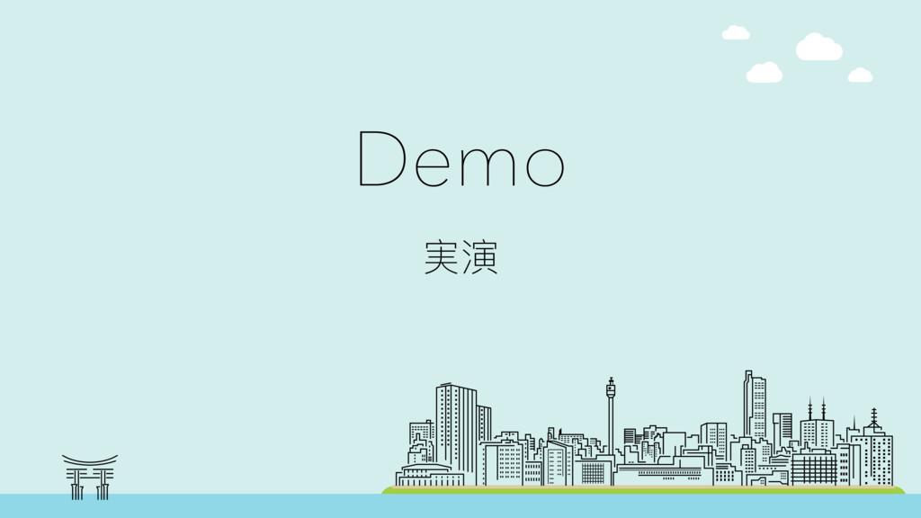 Demo 䋚ᄍ