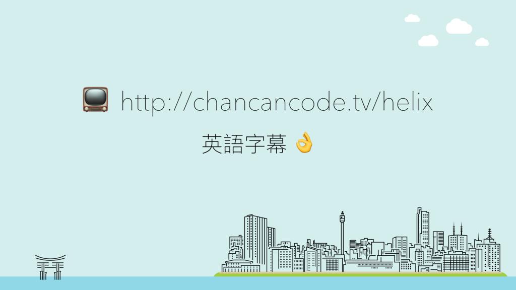 $ http://chancancode.tv/helix 承ਁ %