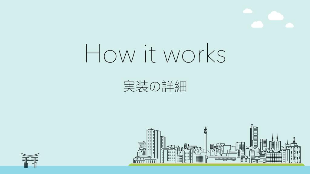 How it works 䋚ᤰ΄托奞