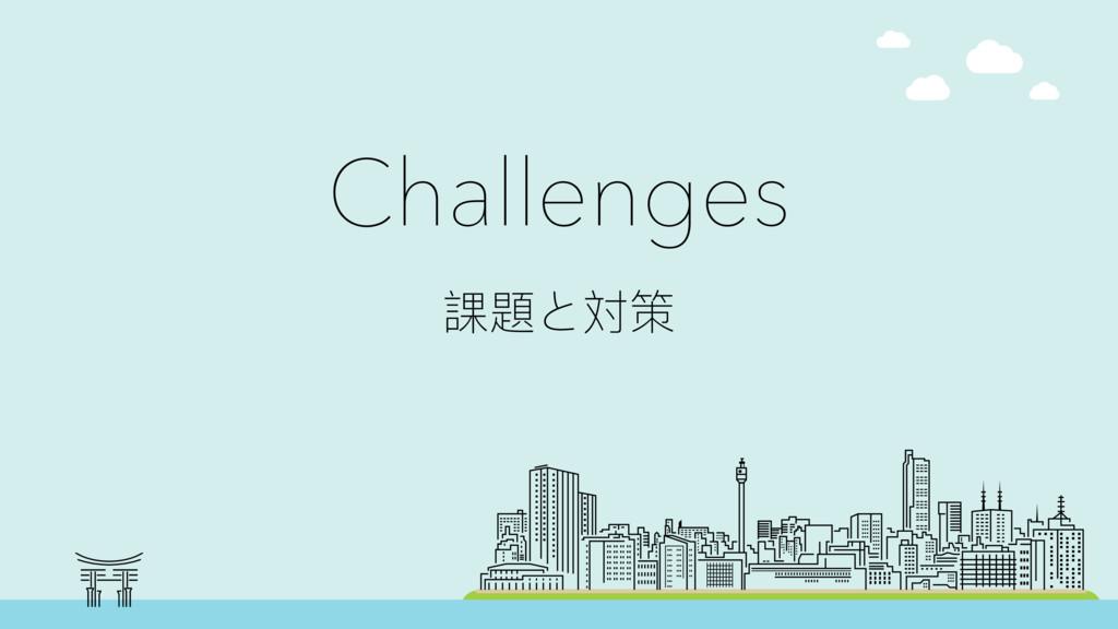 Challenges 抓氂;䌏ᒽ