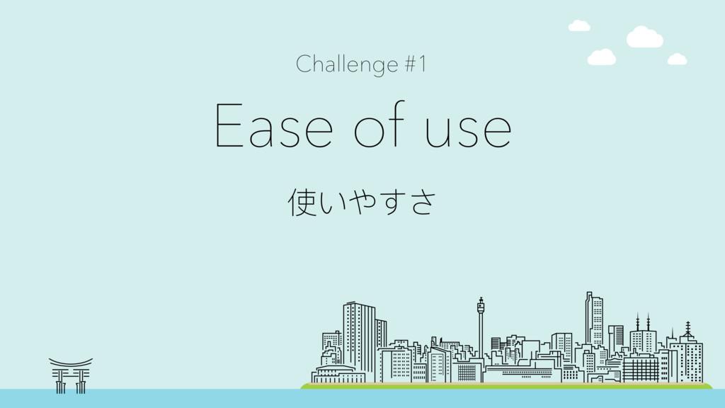 Challenge #1 Ease of use ֵ͚Κͯͫ