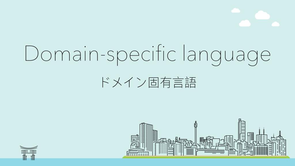 Domain-specific language ϖϮαЀࢴํ承