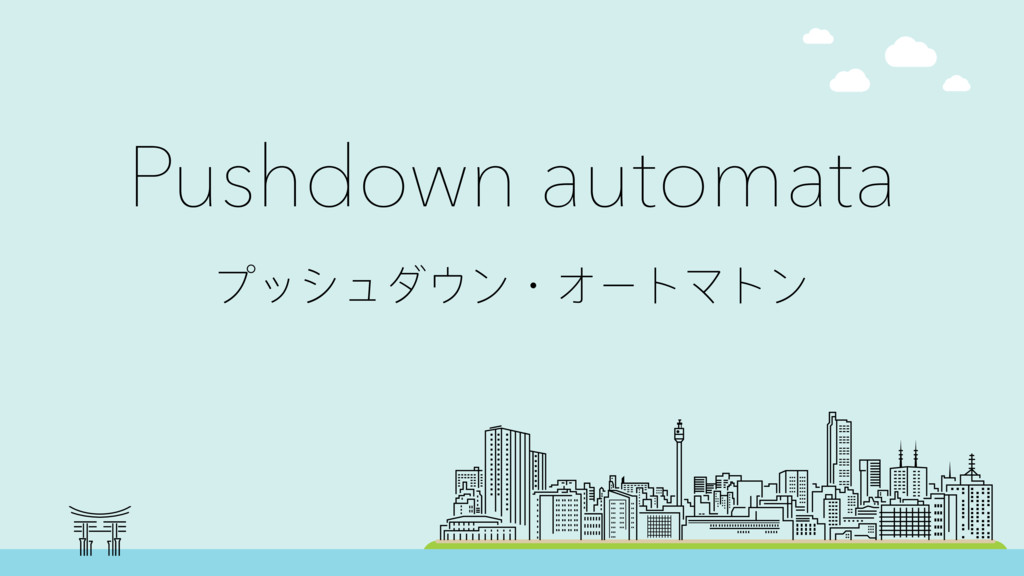 Pushdown automata ϤϐτϲύγЀ独ηЄϕϫϕЀ
