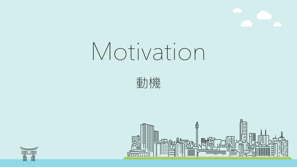 Motivation 㵕䱛