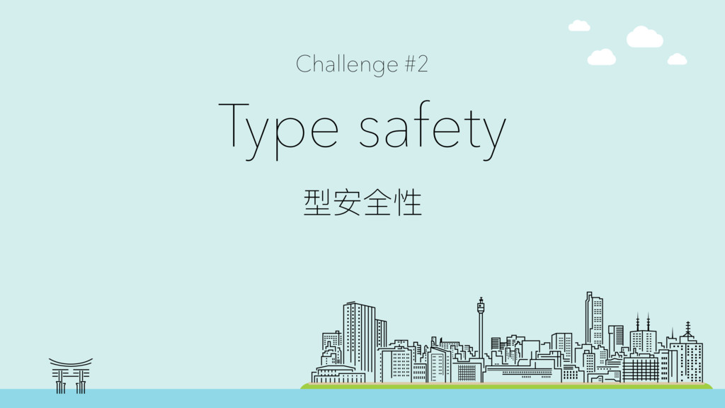 Challenge #2 Type safety ࣳਞق