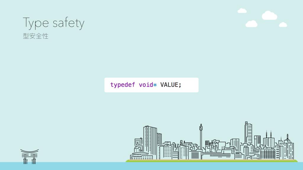 Type safety ࣳਞق typedef void* VALUE;