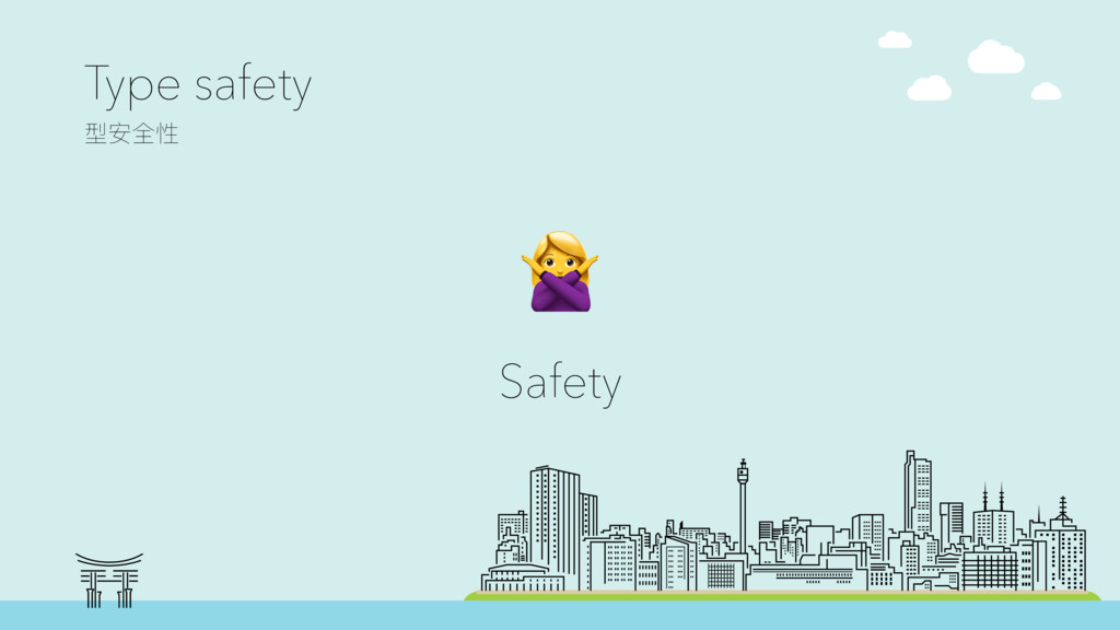 Type safety ࣳਞق + Safety