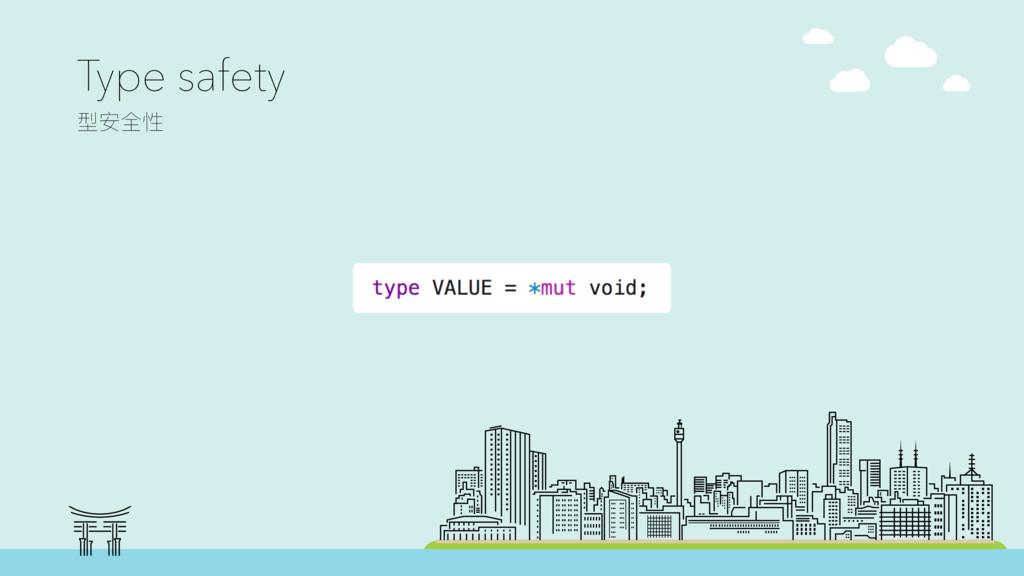 Type safety ࣳਞق type VALUE = *mut void;