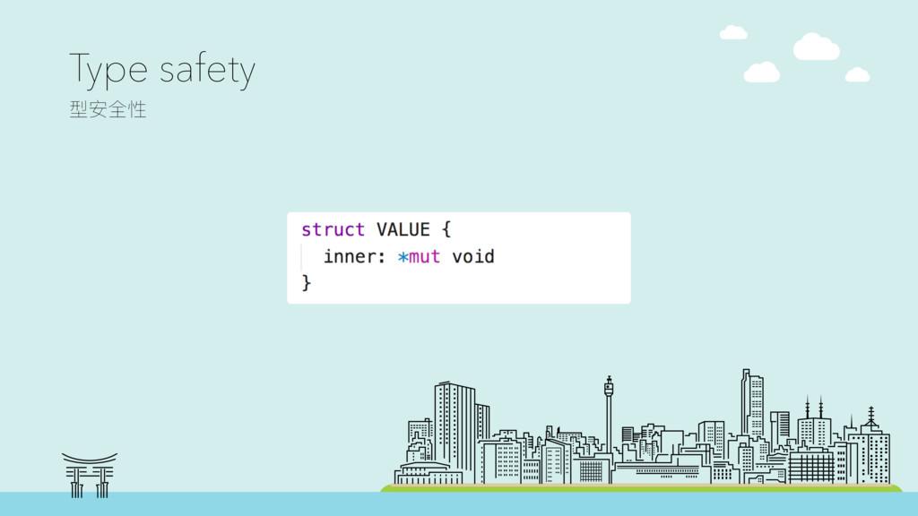 Type safety ࣳਞق struct VALUE { inner: *mut vo...