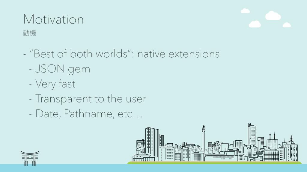 "Motivation 㵕䱛 - ""Best of both worlds"": native ..."