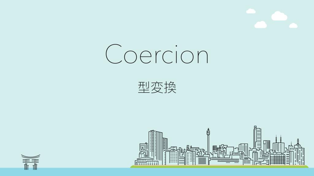 Coercion ࣳ䄜䟵