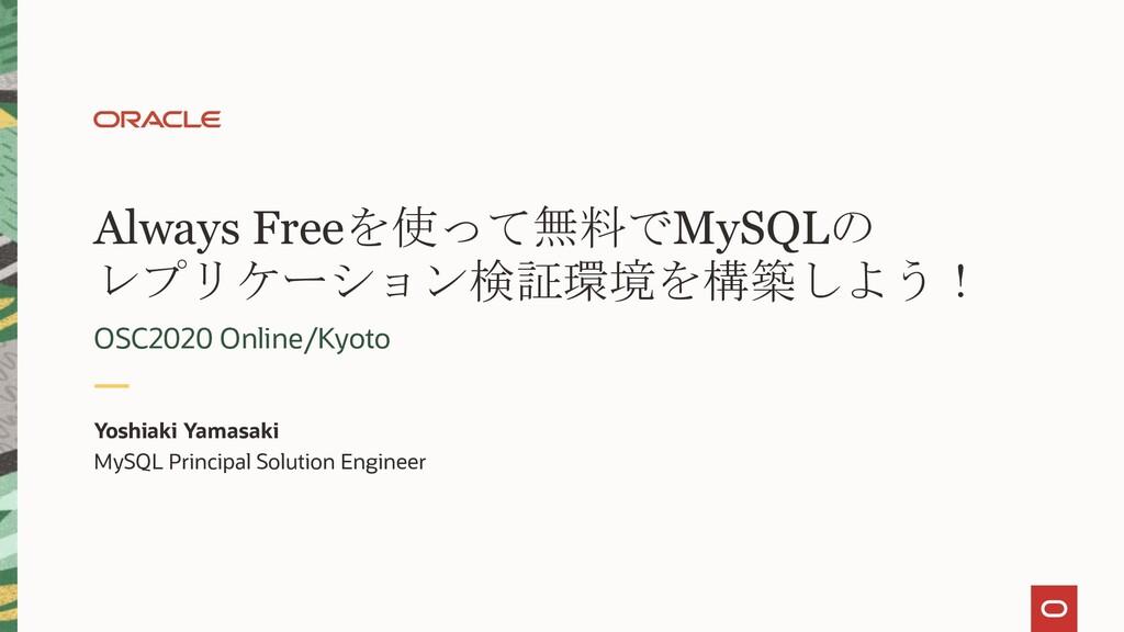Always Freeを使って無料でMySQLの レプリケーション検証環境を構築しよう! OS...