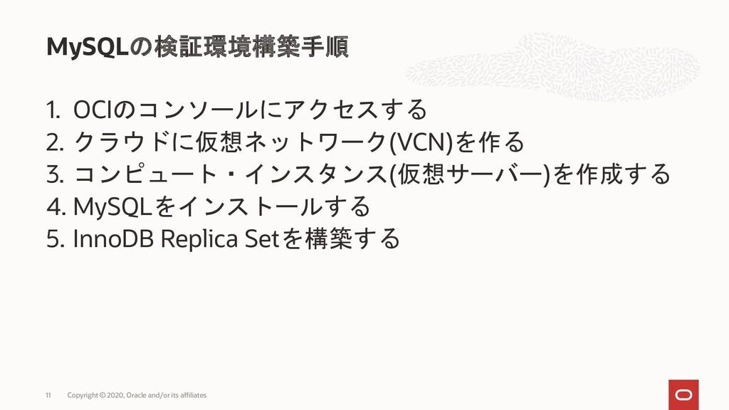 1. OCIのコンソールにアクセスする 2. クラウドに仮想ネットワーク(VCN)を作る 3....