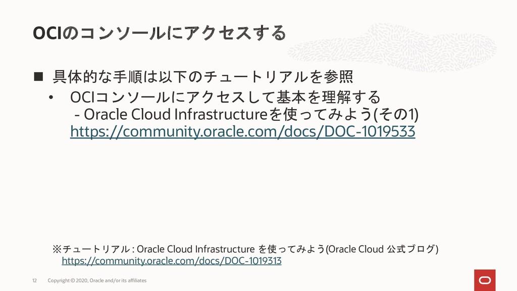 ◼ 具体的な手順は以下のチュートリアルを参照 • OCIコンソールにアクセスして基本を理解する...