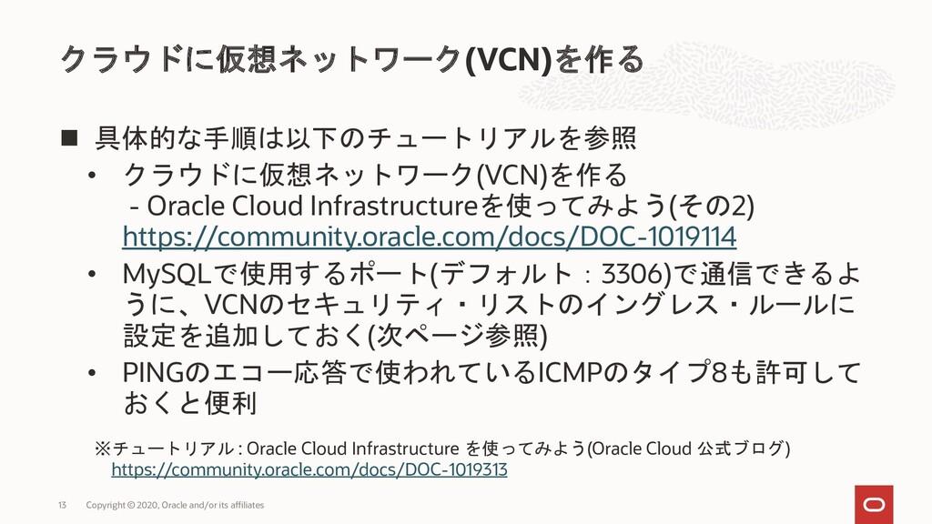 ◼ 具体的な手順は以下のチュートリアルを参照 • クラウドに仮想ネットワーク(VCN)を作る ...
