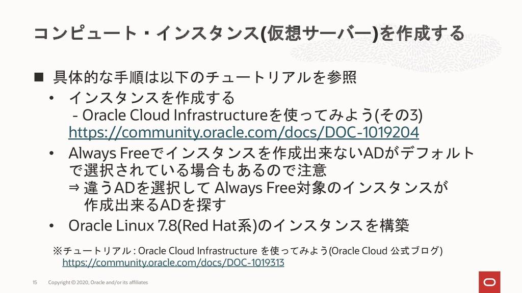 ◼ 具体的な手順は以下のチュートリアルを参照 • インスタンスを作成する - Oracle C...