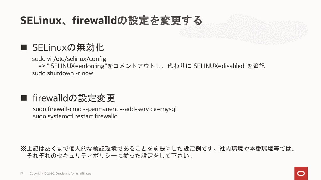 ◼ SELinuxの無効化 ◼ firewalldの設定変更 SELinux、firewall...