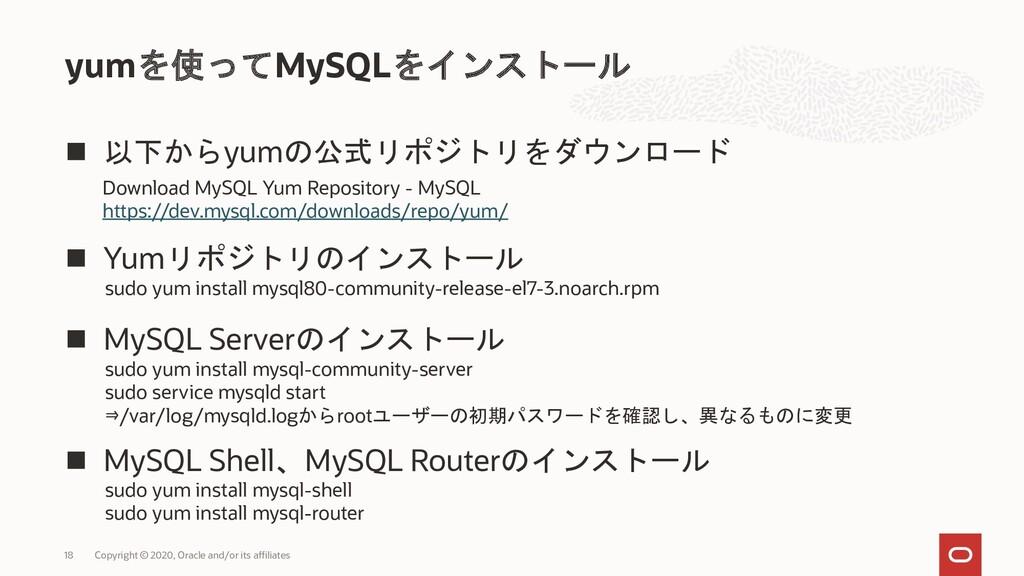 ◼ 以下からyumの公式リポジトリをダウンロード yumを使ってMySQLをインストール Co...