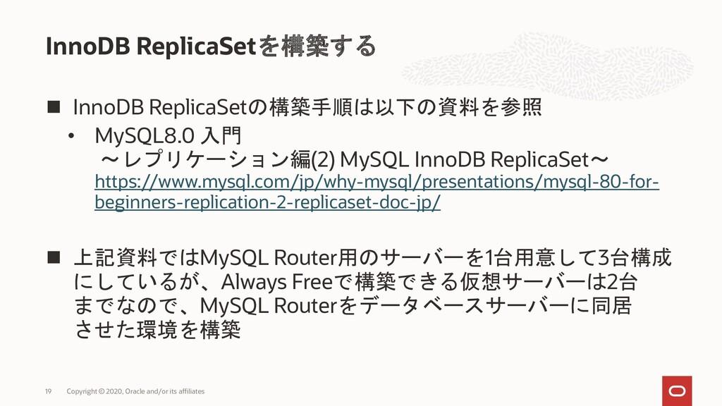◼ InnoDB ReplicaSetの構築手順は以下の資料を参照 • MySQL8.0 入門...