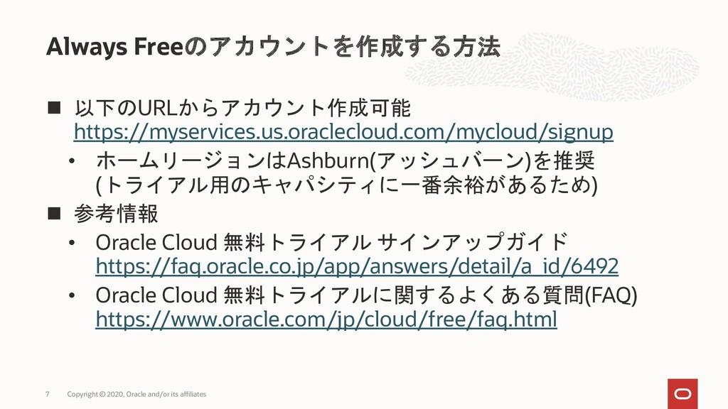 ◼ 以下のURLからアカウント作成可能 https://myservices.us.oracl...