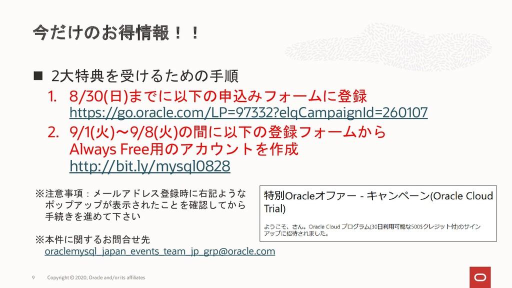 ◼ 2大特典を受けるための手順 1. 8/30(日)までに以下の申込みフォームに登録 http...