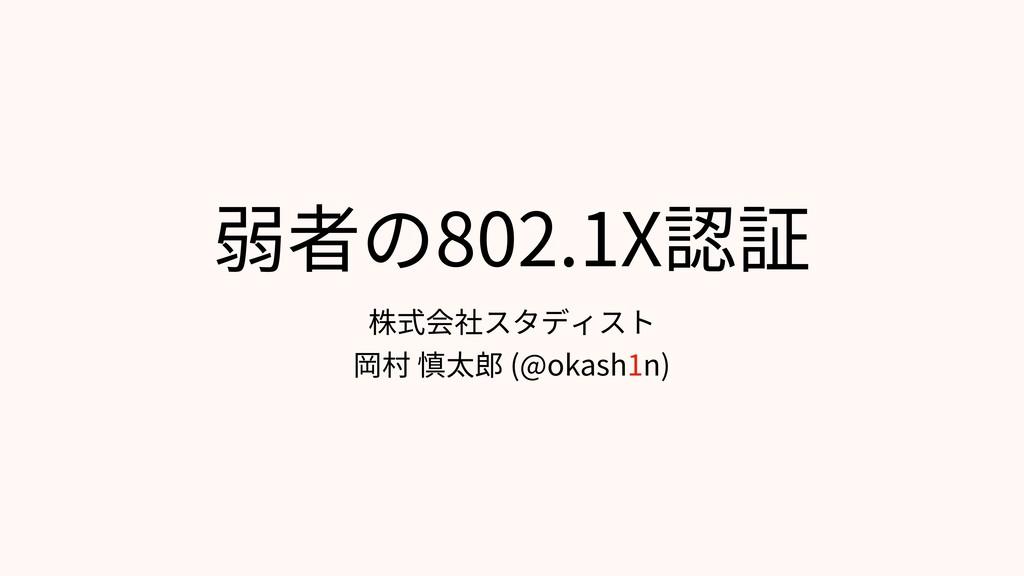 弱者の802.1X認証 株式会社スタディスト 岡村 慎太郎 (@okash1n)