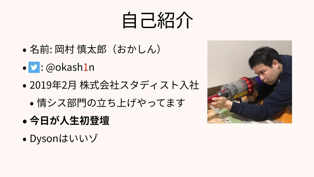 ⾃⼰紹介 • 名前: 岡村 慎太郎(おかしん) • : @okash1n • 2019年2⽉ ...