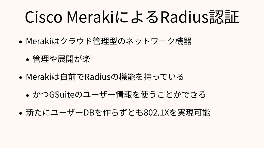 Cisco MerakiによるRadius認証 • Merakiはクラウド管理型のネットワーク...