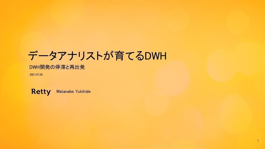 データアナリストが育てるDWH Watanabe Yukihide DWH開発の停滞と再出...