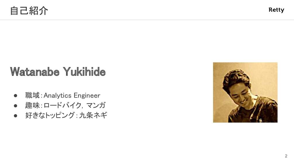 自己紹介 Watanabe Yukihide  ● 職域:Analytics Engin...