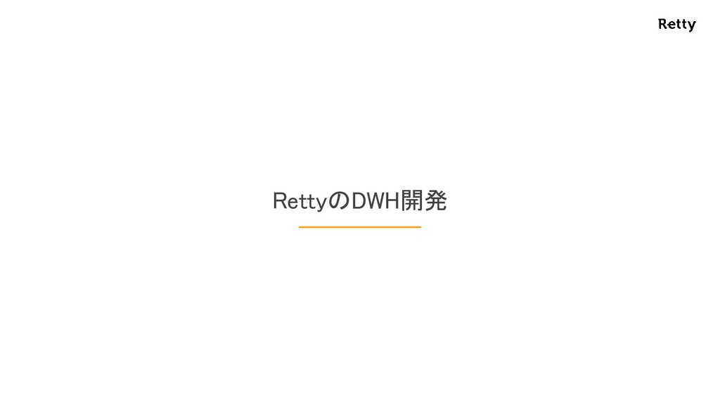 RettyのDWH開発