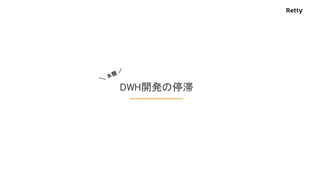 DWH開発の停滞 \ 本題 /