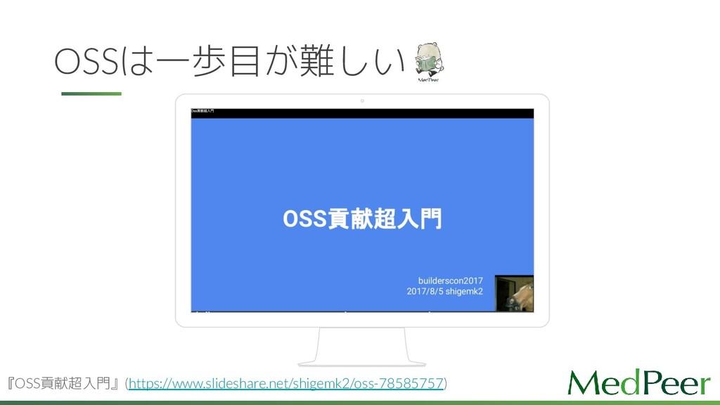 OSSは一歩目が難しい 『OSS貢献超入門』(https://www.slideshare.n...